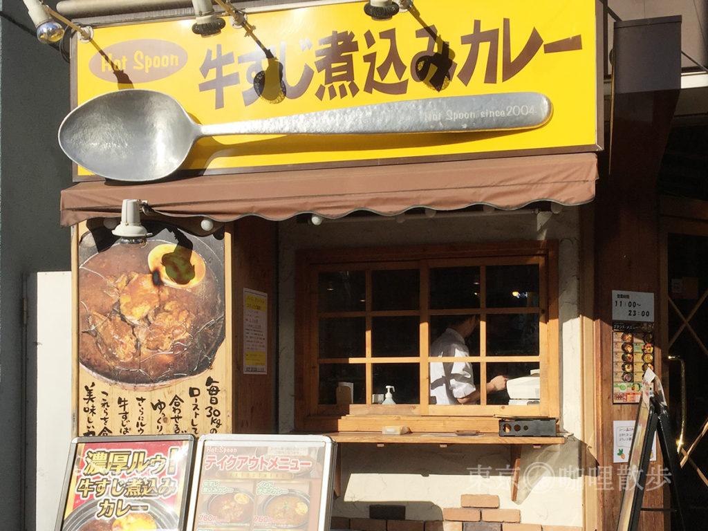 五反田 ホットスプーン HOTSPOON