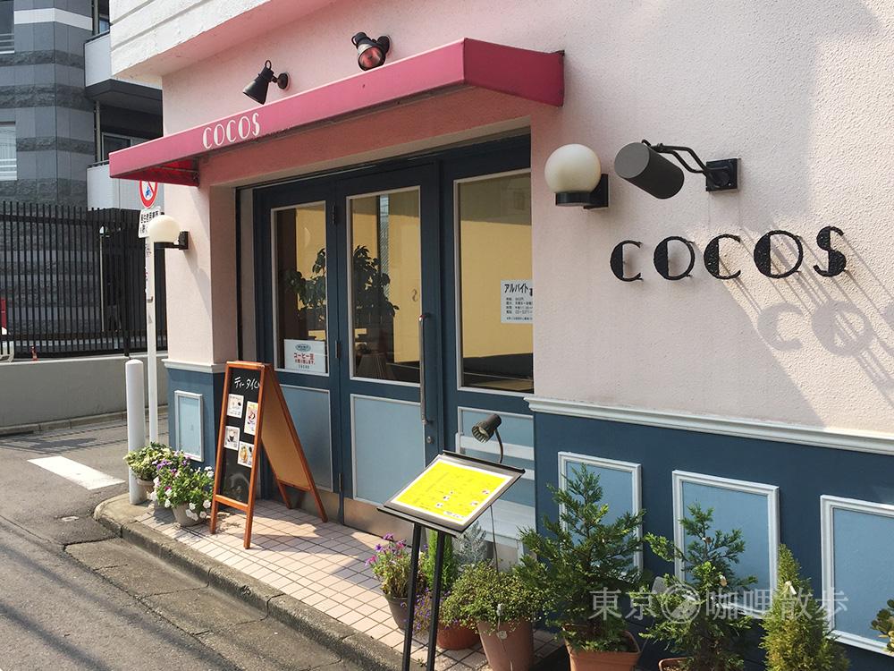 東中野 COCOS (ココス) ドライカレー