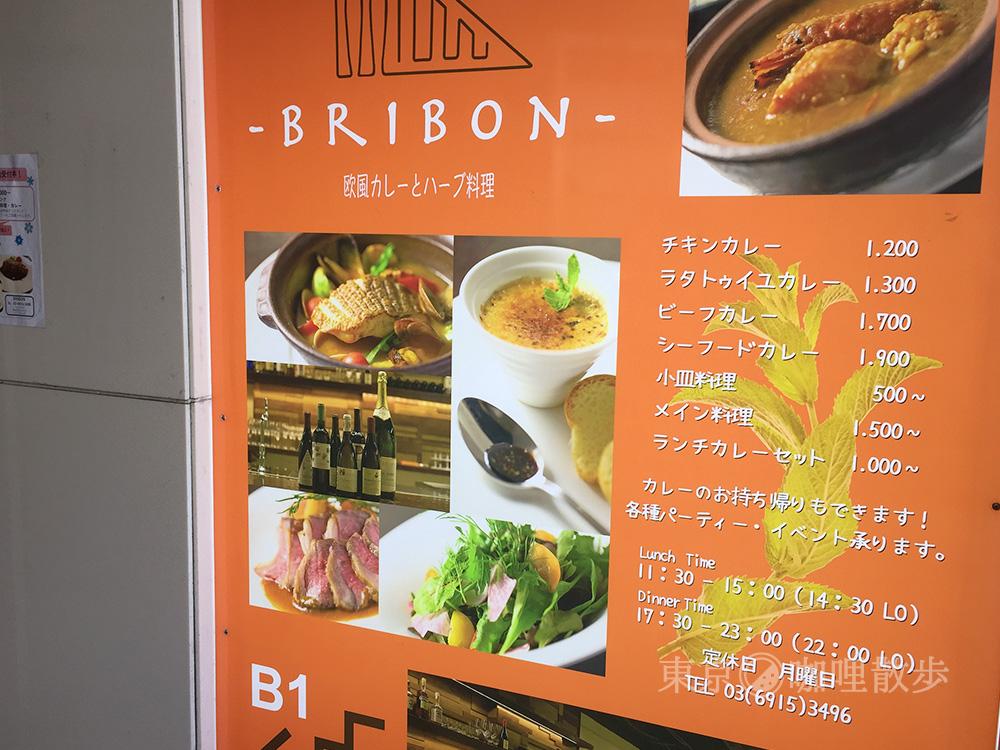 ブリボン(BRIBON)