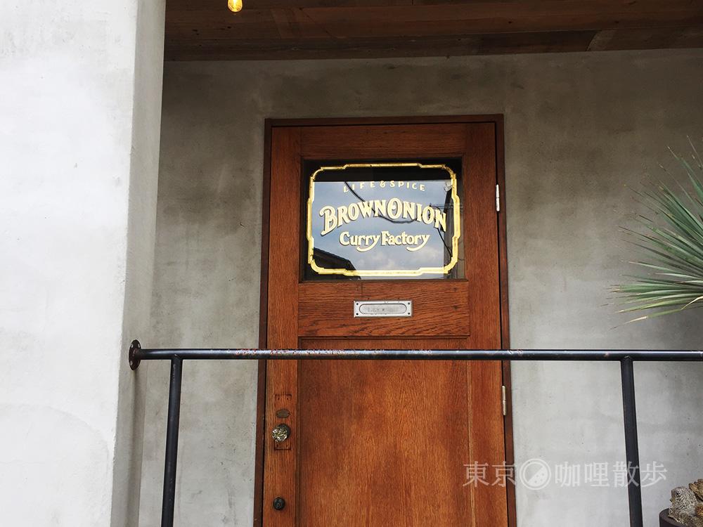 ブラウンオニオンカレーファクトリー(brown onion curry factory)