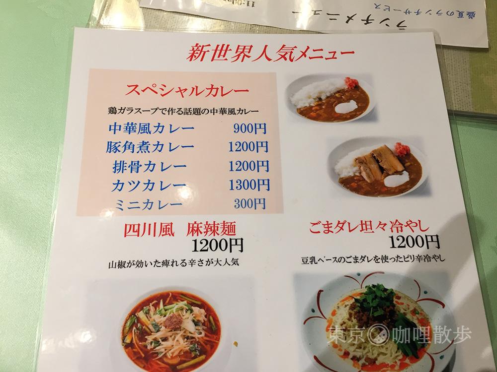 新世界菜館